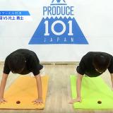 PRODUCE 101 JAPAN 腕立て伏せ&腹筋対決「ガチンコマッスル対決」まとめ