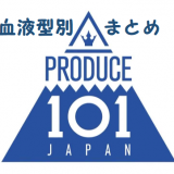PRODUCE 101 JAPAN 練習生達の血液型別まとめ