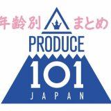 PRODUCE101JAPAN(プデュ日本)-練習生を年齢順にまとめました(誕生日)