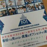プロデュース101ジャパンファンブック