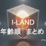 I-LAND参加者(練習生)の年齢順まとめ+練習生期間やQ&Aも